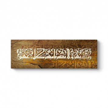 Rabbi Yessir Duası Kanvas Tablo