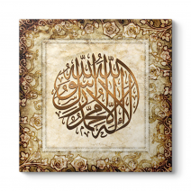 Kaligrafik Kelime-i Şehadet Tablosu