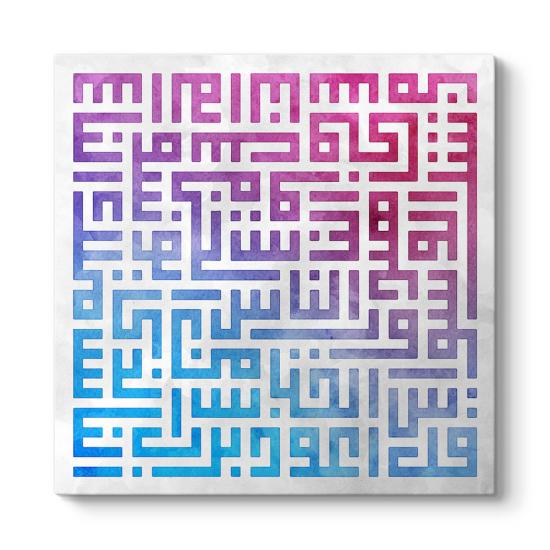 Renkli Tasarım Kufi Nas Suresi