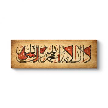 La İlahe İllallah - Kelime-i Tevhid Tablosu