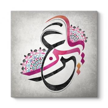 Allah'ın İsmi El-Aziz Tablosu